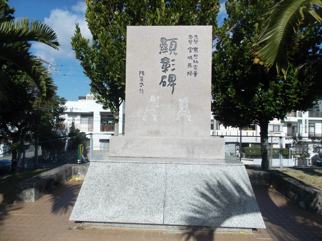 Monumento a Kanryo Higaonna e Chojun Miyagi